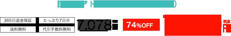 目元ケア トライアル / 365日間返金保証 / たっぷり7日分 / 送料無料 / 代引き無料
