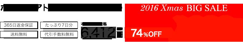 ホワイトケア トライアルセット(7日分)/365日返金保証・たっぷり7日間・送料無料・代引き手数料無料/5,411円(税抜)>66%OFF>1,800円(税抜)