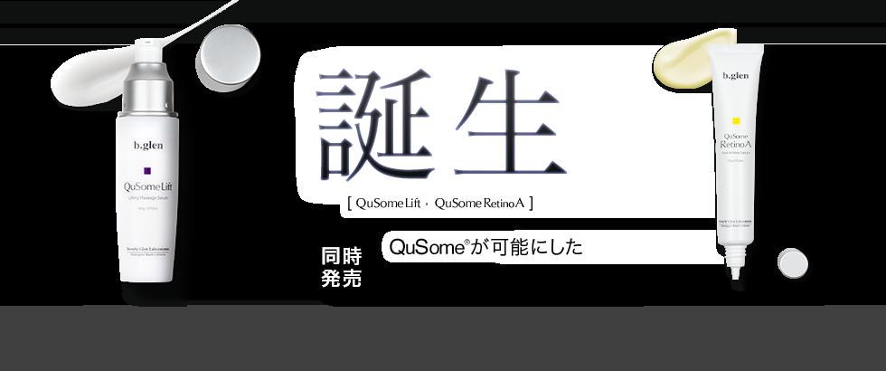QuSomeが可能にした2つの新発明
