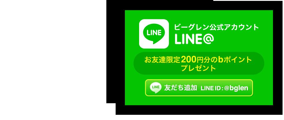 LINE@ ビーグレン公式アカウント