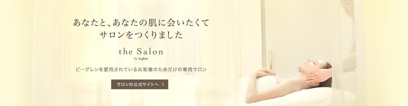 ビーグレンを愛用されているお客様のためだけの専用サロン the Salon by b.glen