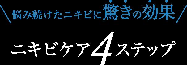 ニキビケア4ステップ