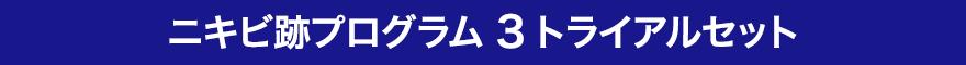 ニキビ跡プログラム3トライアルセット