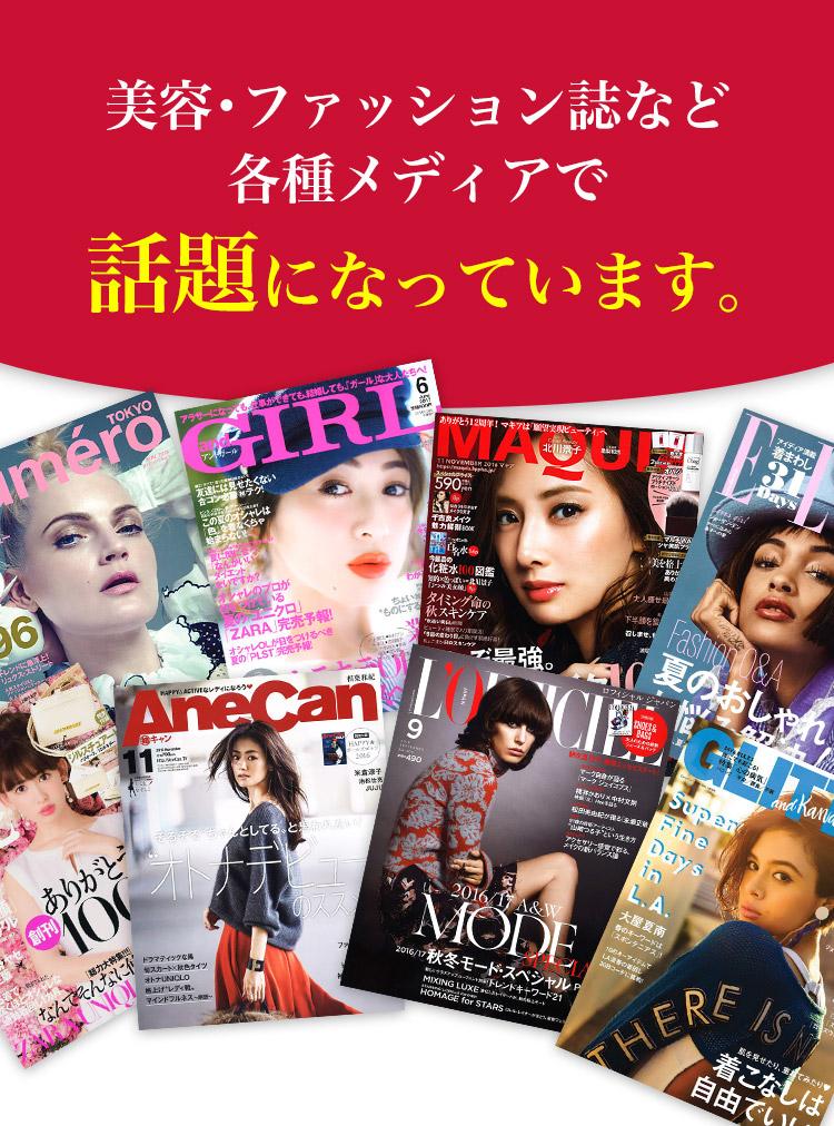 美容・ファッション誌など各種メディアで話題になっています。