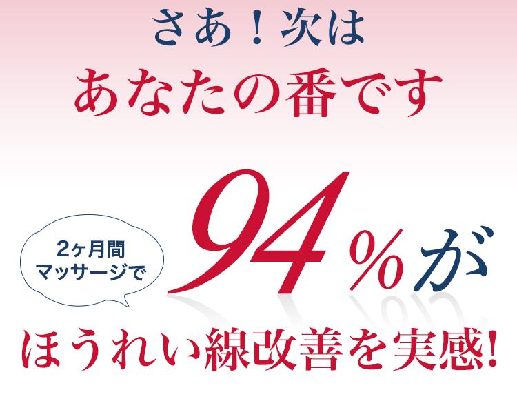 さあ!次はあなたの番です 94%がほうれい線改善を実感!