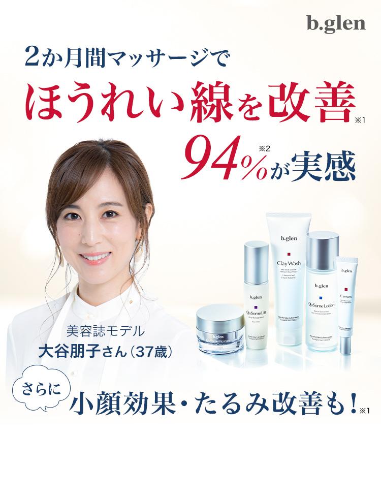 b.glen 2か月間のマッサージほうれい改善 94%が実感 さらに小顔効果たるみ改善も