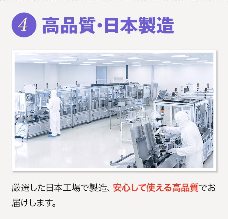 高品質・日本製造