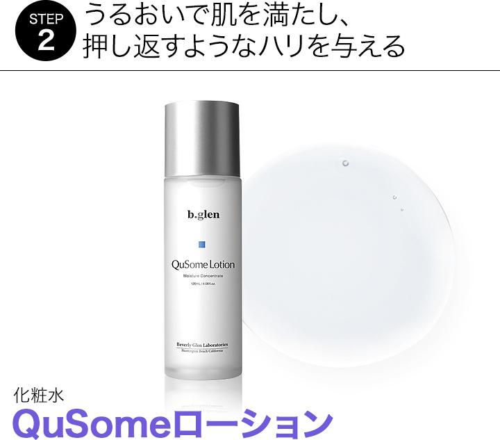 STEP2:うるおいで肌を満たし、押し返すようなハリを与える QuSomeローション