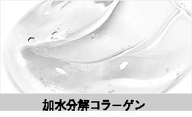 加水分解コラーゲン