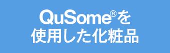 QuSomeを使用した化粧品