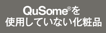QuSomeを使用していない化粧品