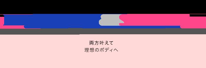 ボディブライトニングゲルでBrightening & Slimming