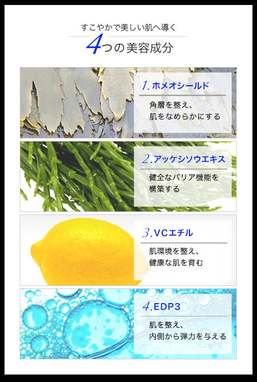 4つの美容成分 (ホメオシールド, アッケシソウエキス, VCエチル, EDP3)