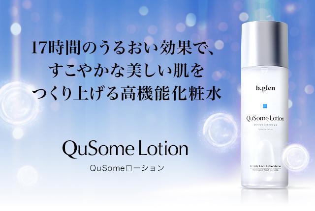 17時間のうるおい効果で、すこやかな美しい肌をつくり上げる高機能化粧水 QuSomeローション