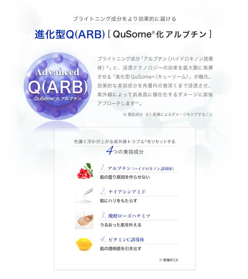 進化型Q(ARB) QuSome化アルブチン