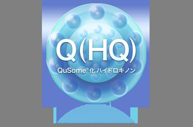 Q(HQ)[QuSome化ハイドロキノン]