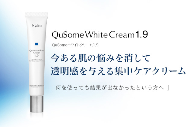 QuSomeホワイトクリーム1.9