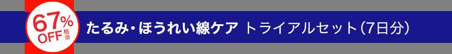 たるみ・ほうれい線ケアトライアルセット(7日分)/365日返金保証・たっぷり7日間・送料無料・代引き手数料無料