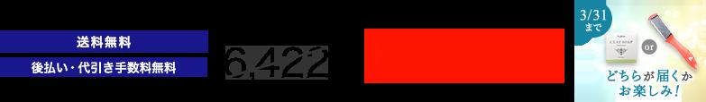 エイジングケアトライアルセット(7日分)/365日返金保証・たっぷり7日間・送料無料・代引き手数料無料