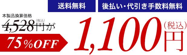 1,800円/365日返金保証・たっぷり7日間・送料無料・代引き手数料無料