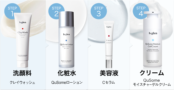 STEP1洗顔料/STEP2化粧水/STEP3美容液/STEP4クリーム
