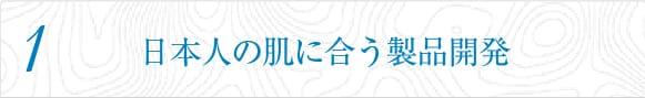 1 日本人の肌に合う製品開発