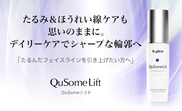 QuSomeリフト